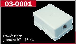 Телефонная   розетка- 1   6P-4C   (FD-6019)