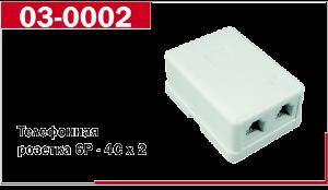 Телефонная   розетка- 2  6P-4C   (FD-6024)