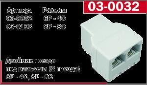 Телефонный  двойник  гнездо - 2  гнезда   6P-4C   (FD-6160)