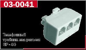 Телефонный тройник  6P-4C  (FD-6004)