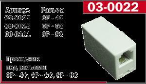 Компьютерный   проходник   8p-8c   (FD-6001)