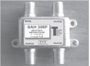 Сплиттер  SAH306F   (1x3, балансный,  5-862 Мгц,  6db)  TLC