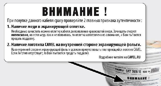 Кабель CAVEL CW 41 S