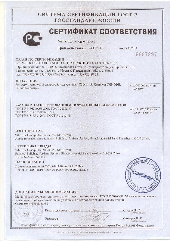 Спутниковый ресивер Continent CSD-01/IR, CSD-02/IR