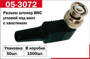 Штекер  BNC  под  винт  с  колпачком  угловой   (02-002)  Proconnect