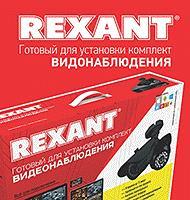 Комплект видеонаблюдения 4 внутренние камеры (без жесткого диска) REXANT