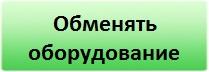 кнопка обмен