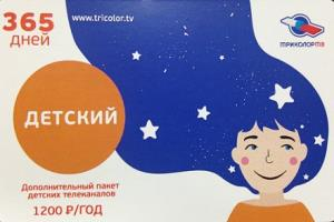 "Карта доступа Триколор пакет ""Детский"""